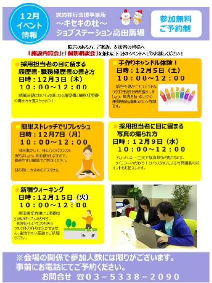 高田馬場12月イベント情報1